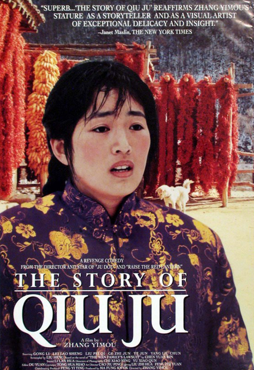 Qiu Ju da guan si The Story of Qui Ju Movie - Foreign Movie Recommendation - Chinese Film Recommendation