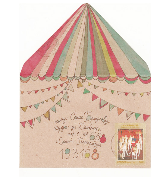 Circus Decorated Envelope by Nasya Kopteva of Fish Mail Art