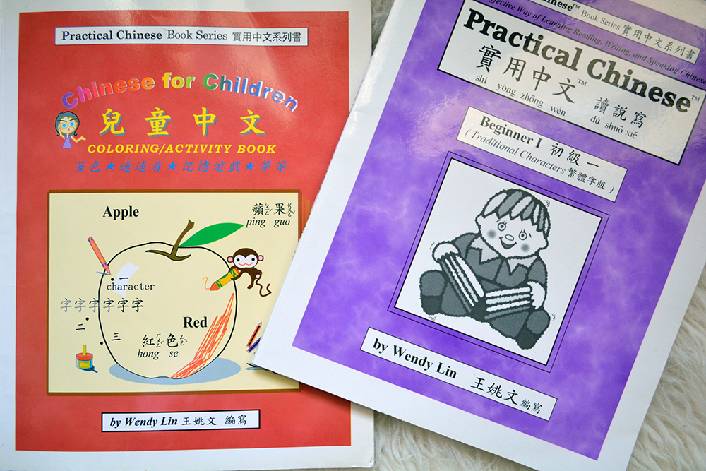 How to Teach Chinese to Kids