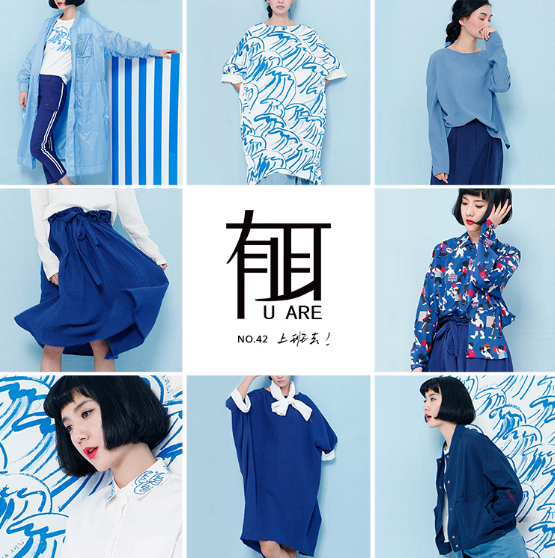 Chinese Women's Fashion Spring 2015 - U ARE No. 42 2015-04-11 at 10.08.14 AM